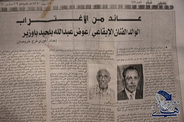 الأهالي تعيد نشر لقاء مع الراحل عوض عبدالله بلحيد باوزير